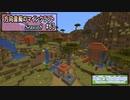 【Minecraft】 方向音痴のマインクラフト Season8 Part63 【...