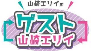 【#8/MC:金田朋子】山崎エリイの『ゲスト山崎エリイ』【2021/2/11放送分】