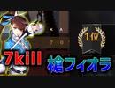 【ブラサバER】ティア―1構成の槍フィオラが簡単で強すぎる!!?【槍フィオラ】