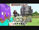 【週刊マイクラ】最強の匠【メカ工業編】でカオス実況!#9