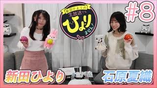 アーカイブ:新田ひよりの「生放送でもひよりません!」#8【ゲストに石原夏織さん登場!】