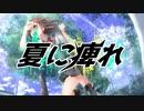 【初音ミク】夏に痺れ / オトモマネック【オリジナル】