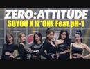 SOYOU[SISTAR] X IZ*ONE ✨ ZERO:ATTITUDE (Feat.pH-1)    Official_MV ✅和訳付