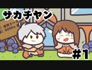 [会員専用]サカチヤン #1(Roに復帰する回)