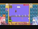 茜と葵のスーパーマリオブラザーズ35で遊ぼう! 九回戦