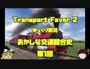 おかしな交通競合史 第1回 【Transport Fever 2】【ゆっくり実況】