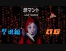 【終】【ホラーゲーム実況】【赤マント】逃げる側の恐怖を教えてやる! part6