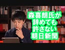 第99位:森喜朗氏の辞任を受けて朝日社説「辞任して済むものではない」【サンデイブレイク196】