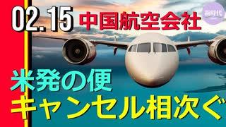 中国航空会社、米発の便を相次いでキャン