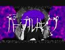 【ゲキヤク】パープルハイプ【UTAUカバー+ust】