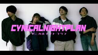 【PUNZ GODDESS】シニカルナイトプラン 踊ってみた【オリジナル振付】