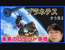 【プラネテス】若干14歳の九太郎が開発するロケットから見えてくる未来のロケット事情について