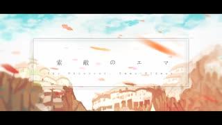 IPSA「索敵のエマ」NEUTRINO Music Video
