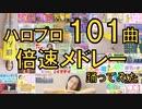 【2周年】ハロプロ101曲倍速メドレー踊ってみた【ぽんでゅ】