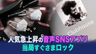 【ChinaInside】人気急上昇の音声SNSアフ