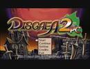 [ゲームプレイ動画] 英語版の魔界戦記ディスガイア2PCを遊ぶ Part1