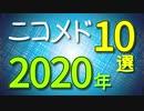 2020年ニコメド10選