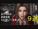 【FF7 REMEKE】エアリスのおすすめパンツスポットランキング9選