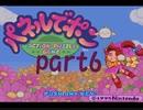 パネルでポンパズルモードpart6後編【プレイ動画】