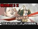 戦国無双3Z Part78 今川義元の章 第三話『西国蹴鞠戦』今川軍vs毛利軍