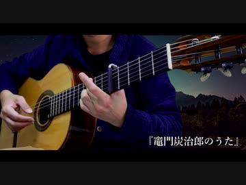 『鬼滅の刃『竈門炭治郎のうた』Classical Guitar Solo』のサムネイル