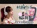 輪舞-revolution@歌ってみた【ひろみちゃんねる】