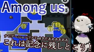 【Among us】ナビゲーションフルTaskきた