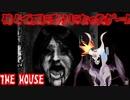 懐かしきホラーゲーム「THE HOUSE」再び!(びっくり注意なし版)