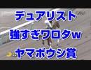 【 競馬予想tv 】 デュアリスト 強すぎワロタw ヤマボウシ賞 1.23.6 レコード 北村友一 【 競馬の達人 競馬魂 競馬予想 武豊tv 】