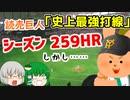 シーズン259HR!!読売巨人「史上最強打線」  しかし… 【ゆっくり解説】読売ジャイアンツ2004