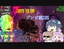 【7daystodie】Revenge:感染が止まらない#8【ゾン熊と変態さんとネイルガン】(α19.3 MOD)