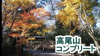 高尾山コンプリートRTA 5時間13分