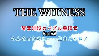 【ボイロ実況】琴葉姉妹のパズル島探索 Pa