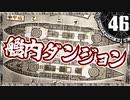 【シャドウハーツ2】複雑ぅ!艦内ダンジョン_46