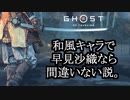 Ghost of Tsushima ボイロ実況プレイ Part30