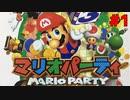 歴代マリオパーティを1人で遊びつくす!【マリオパーティ】#1