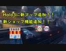 Halo3に11年ぶりに新マップが来る!?#2 【ゆっくり実況】