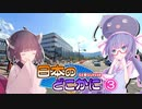 【GEOGUESSR】日本のどこかに 03【VOICEROID実況】