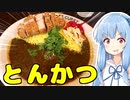琴葉姉妹の大阪を食べようPart19「渡邊カリー」