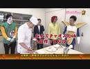 DB芸人 餃子作り対決3 試食&結果発表
