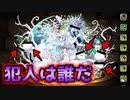 【怖い話#3】ミアーダの怪~パフェ&雪うさぎ遭難事件~【パズドラ】