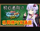 【EXVSMBON】初心者向け格闘機対策講座 【VOICEROID実況】