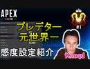 【Apex解説】プレデター元世界一位「Knoqd」の感度設定紹介【PS4/Switch/エイペックス/アデルゲームズ/AdeleGames】