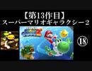 スーパーマリオギャラクシー2実況 part18【ノンケのマリオゲームツアー】