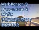 【空耳】丼ぶり見ちゃうっすワイ【Mark Ronson】