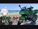 Ninjaとあかりの初ツーリング!! in山口【VOICEROID車載】