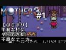 【第1章】MOTHER3を振り返り実況プレイ#1