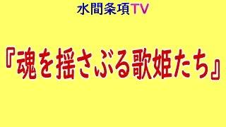 水間条項TV厳選動画第66回