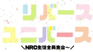 【MMDツイステ】リバースユニバース【NRC