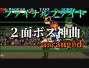 ファイナルファイト 2面ボス(ソドム)神曲 アレンジ
